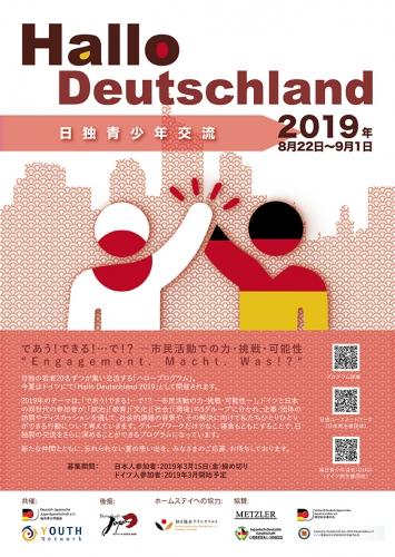 Hallo Deutschland 2019 Deutsch-Japanischer Youth Summit